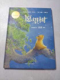 愿望树(聪明豆绘本系列精装珍藏版)