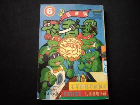 忍者神龟6