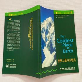 书虫:1级上 世界上最冷的地方