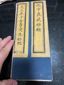 清木刻 有符咒若干 《太上老君说五斗金章受生经》《北方真武妙经》两种经折装一册全长27.5宽11.8
