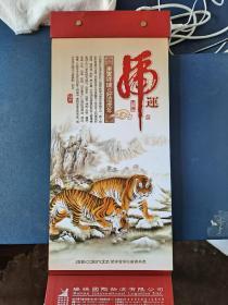 2010年虎年挂历周历(大幅)