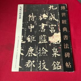 传世经典书法碑帖_九成宫醴泉铭