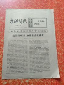 农科简报 第61期 1971年11月30日