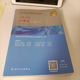 2020全国卫生专业技术资格考试指导·护理学(中级)下