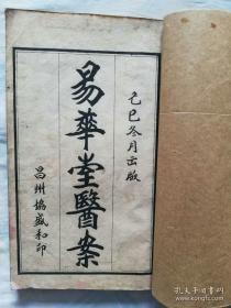 重庆名医《易华堂医案》全一册、仅售学习资料。