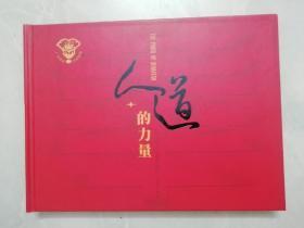 人道的力量 :广州市红十字会医院建院一百周年纪念邮票册 (1904 - 2004)