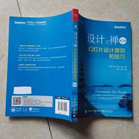 设计之禅:幻灯片设计原则和技巧(第2版)