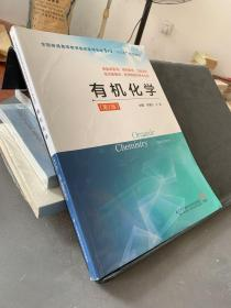 有机化学(供临床医学、预防医学、口腔医学、医学影像学、医学检验学等专业用第2版)