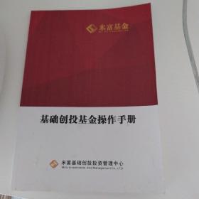 基础创投基金操作手册