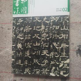 中国书法 汉碑特辑 西岳华山庙碑专题