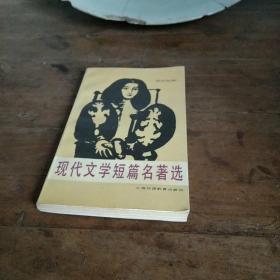 现代文学短篇名著选:英汉对照