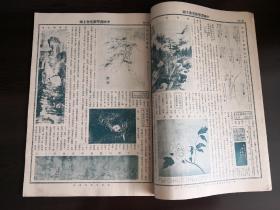 艺林旬刊  第11-50期;第61-72期  (共52期合售)【民国原版】