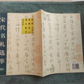 宋代书札选萃(4):韩缜 司马光 王安石 唐垌 刘焘