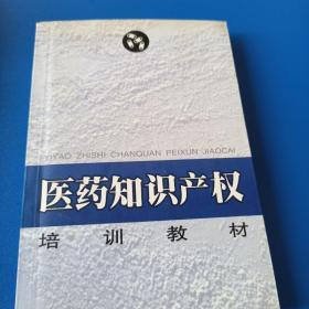 医药知识产权培训教材