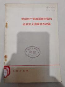 中国共产党论国际形势和社会主义国家对外政策