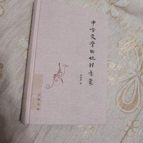 中国文学的地理意象