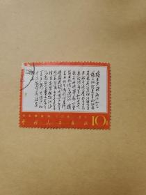 """文7《毛主席诗词》信销散邮票14-2""""沁园春·长沙"""