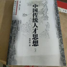 中国传统人才思想 下册