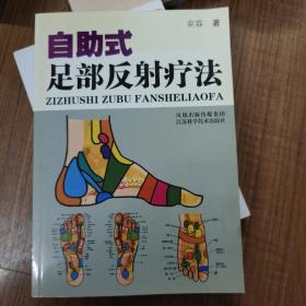 自助式足部反射疗法