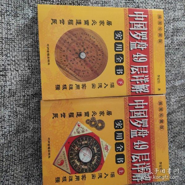 中国罗盘49层详解
