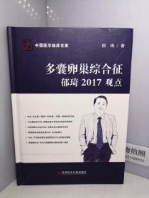 多囊卵巢综合征郁琦2017观点
