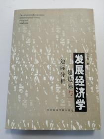 发展经济学:超边际与边际分析