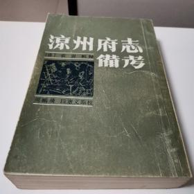 凉州府志备考(全一册)〈1988年陕西初版发行〉