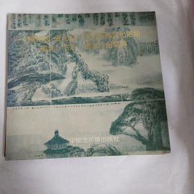 爱祖国爱北京大型系列文化活动美术书法摄影作品集粹