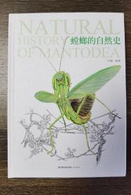 螳螂的自然史