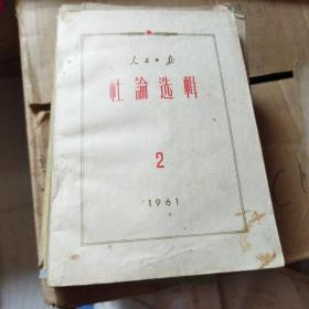 人民日报社论选辑1961.2
