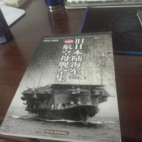 旧日本帝国海军航空母舰全集 上册