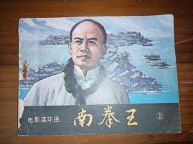 电影连环图 南拳王(上)