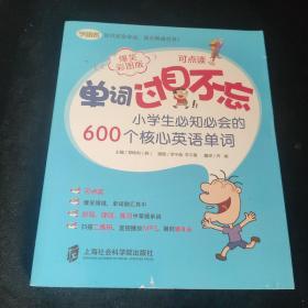 单词过目不忘:小学生必知必会的600个核心英语单词(爆笑彩图版)