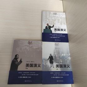 美国演义(全3册)
