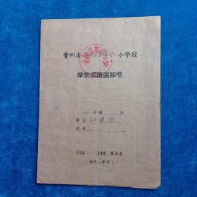 贵州省安顺县第六小学校  学生成绩通知书