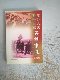 江苏人民打击日寇英雄事迹. 盐城卷