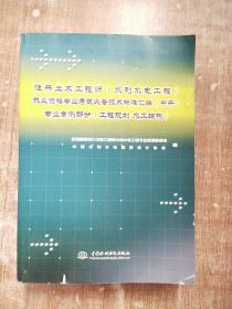 注册土木工程师执业资格专业考试必备技术标准汇编(中册)专业案例部分(工程规划水工结构)