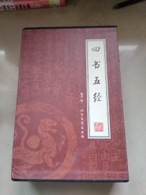 四书五经(全四册)(绣像本)盒装