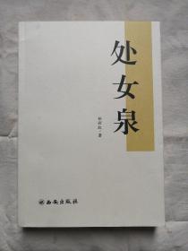 包邮 处女泉 作者盖章本