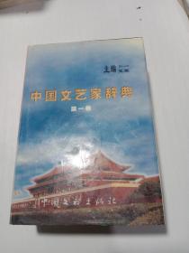 中国文艺家辞典