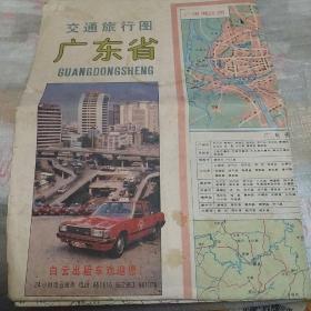 广东省交通旅行图