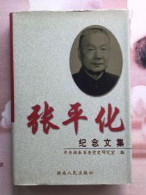 张平化纪念文集