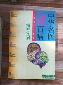 中华名医谈百病——精神疾病
