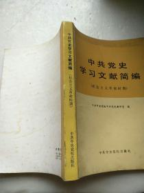 中共党史学习文献简编(社会主义革命时期)