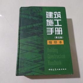 建筑施工手册(第五版) 缩印本