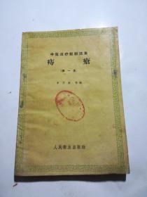 中医治疗经验选集:痔疮(第一集)