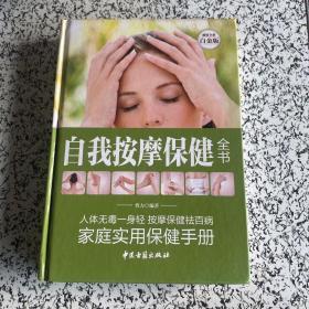 自我按摩保健全书(超值全彩白金版)