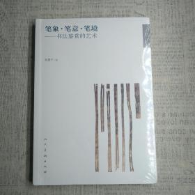 笔象·笔意·笔境:书法鉴赏的艺术