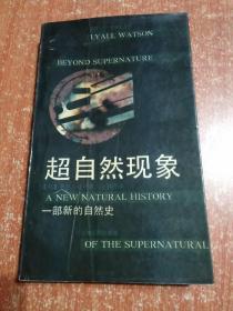超自然现象:一部新的自然史