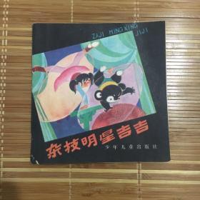 彩绘连环画  杂技明星吉吉 小印量:46000册!